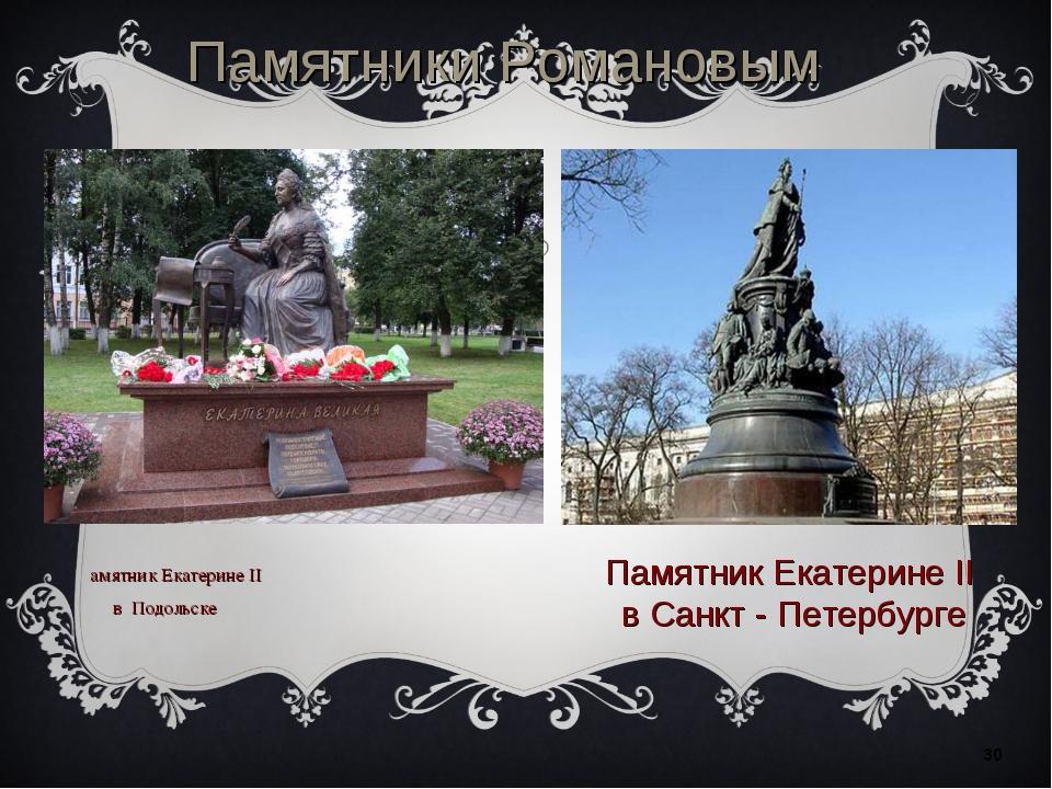 ПамятникЕкатеринеII в Подольске * Памятники Романовым ПамятникЕкатеринеII...