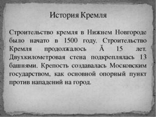 Строительство кремля в Нижнем Новгороде было начато в 1500 году. Строительств