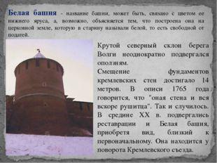 Белая башня - название башни, может быть, связано с цветом ее нижнего яруса,