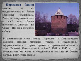 Пороховая башня названа так по предназначению-в башне хранились боеприпасы.