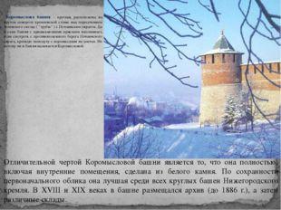 Коромыслова башня - круглая, расположена на крутом повороте кремлевской стен