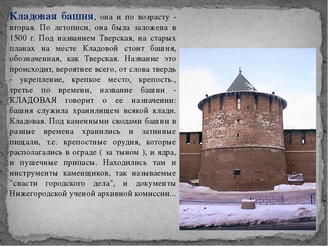 Кладовая башня, она и по возрасту - вторая. По летописи, она была заложена в...