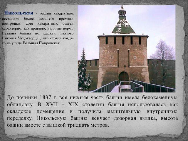 Никольская - башня квадратная, несколько более позднего времени постройки. Д...