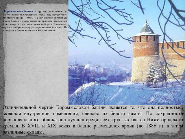 Коромыслова башня - круглая, расположена на крутом повороте кремлевской стен...