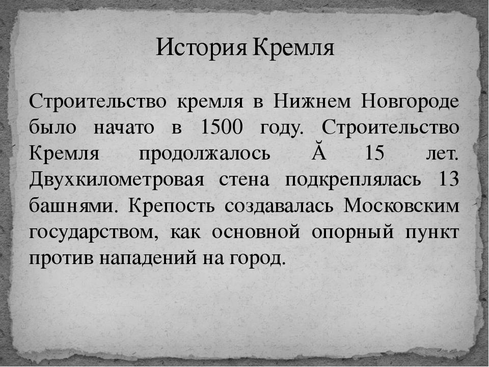 Строительство кремля в Нижнем Новгороде было начато в 1500 году. Строительств...