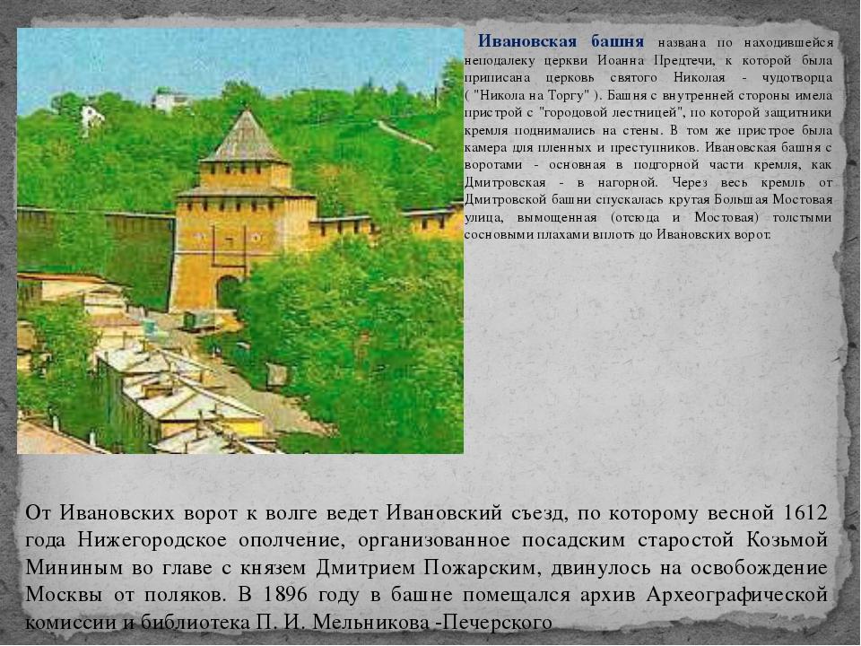 Ивановская башня названа по находившейся неподалеку церкви Иоанна Предтечи,...