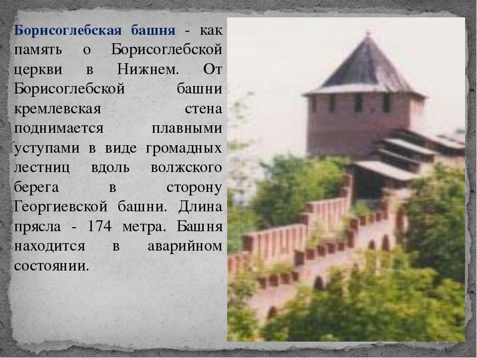 Борисоглебская башня - как память о Борисоглебской церкви в Нижнем. От Борисо...