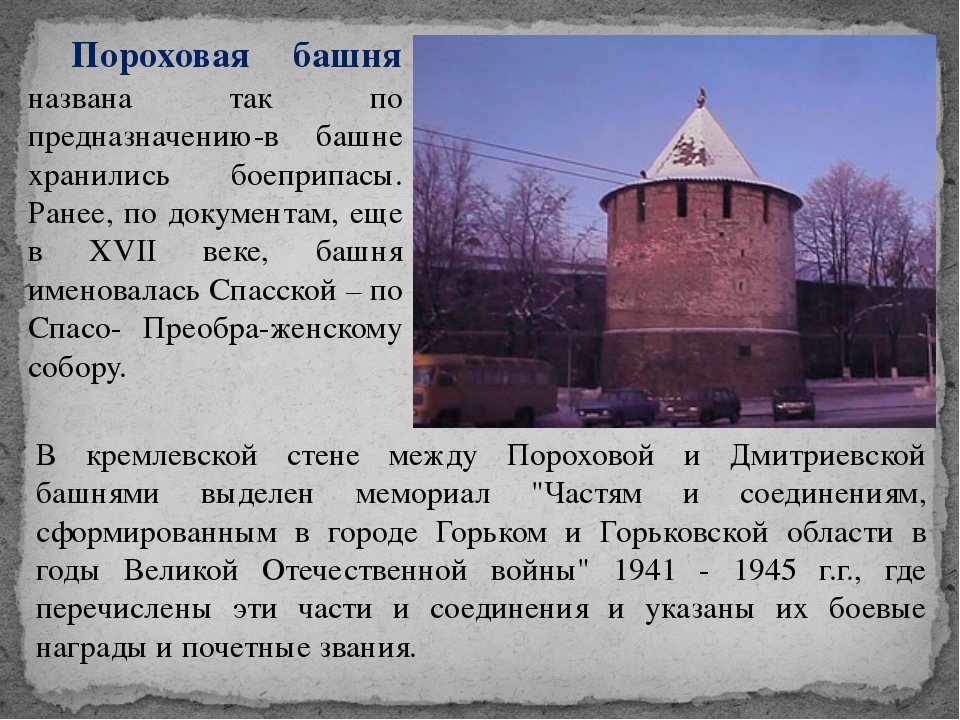 Пороховая башня названа так по предназначению-в башне хранились боеприпасы....