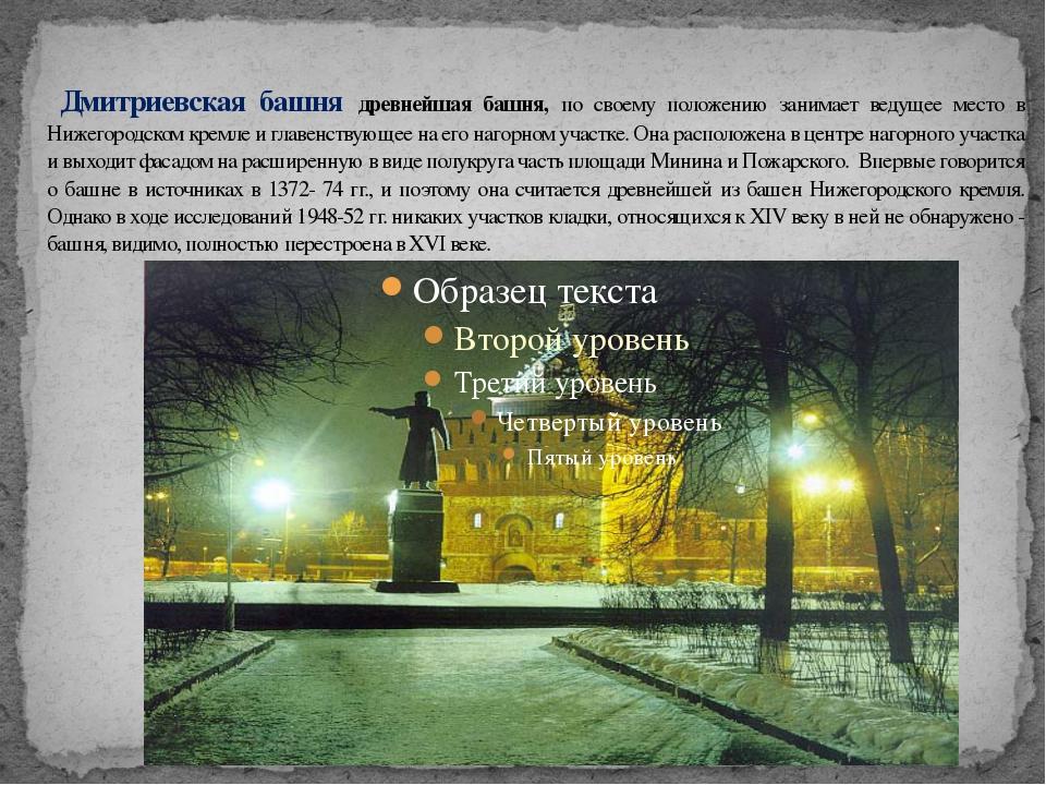 Дмитриевская башня древнейшая башня, по своему положению занимает ведущее ме...