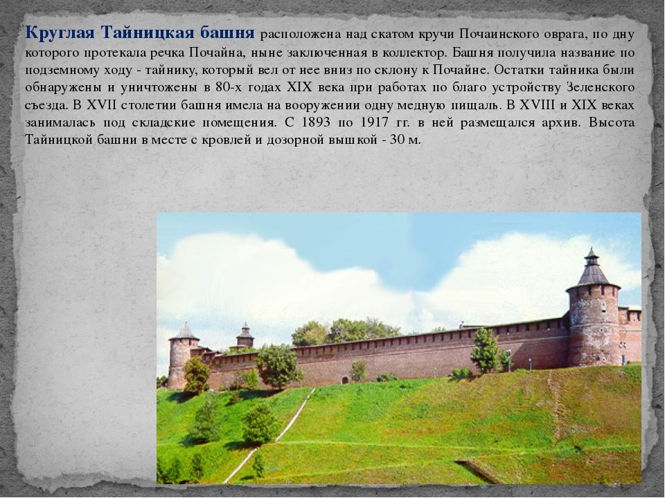 Круглая Тайницкая башня расположена над скатом кручи Почаинского оврага, по д...