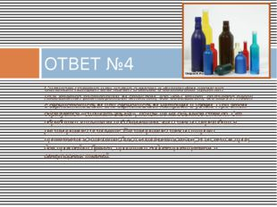Силикат натрия или калия в смеси с диоксидом кремния называется растворимым с