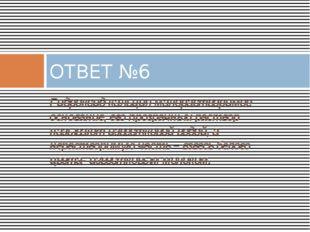 Гидроксид кальция малорастворимое основание, его прозрачный раствор называют