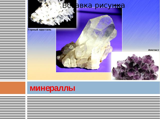 минераллы