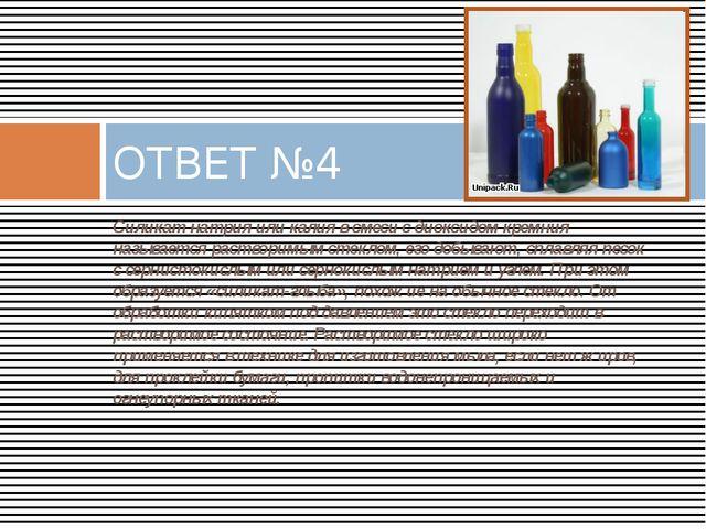 Силикат натрия или калия в смеси с диоксидом кремния называется растворимым с...
