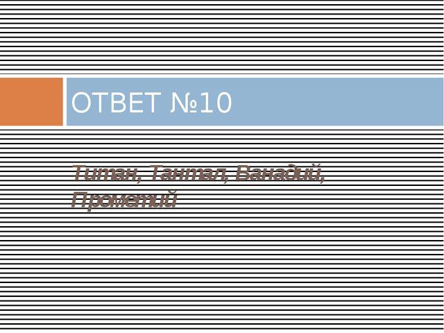 Титан, Тантал, Ванадий, Прометий ОТВЕТ №10