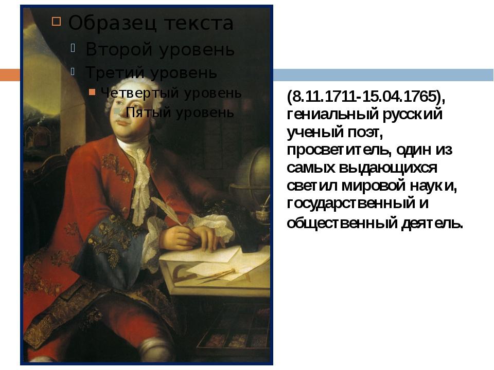 (8.11.1711-15.04.1765), гениальный русский ученый поэт, просветитель, один и...