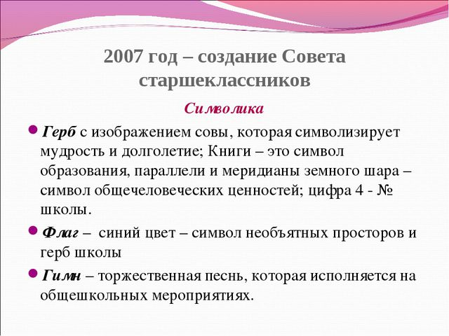 2007 год – создание Совета старшеклассников Символика Герб с изображением сов...