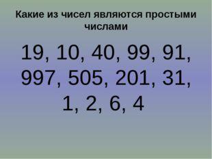 Какие из чисел являются простыми числами 19, 10, 40, 99, 91, 997, 505, 201, 3
