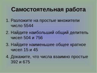 Самостоятельная работа Разложите на простые множители число 5544 Найдите наиб