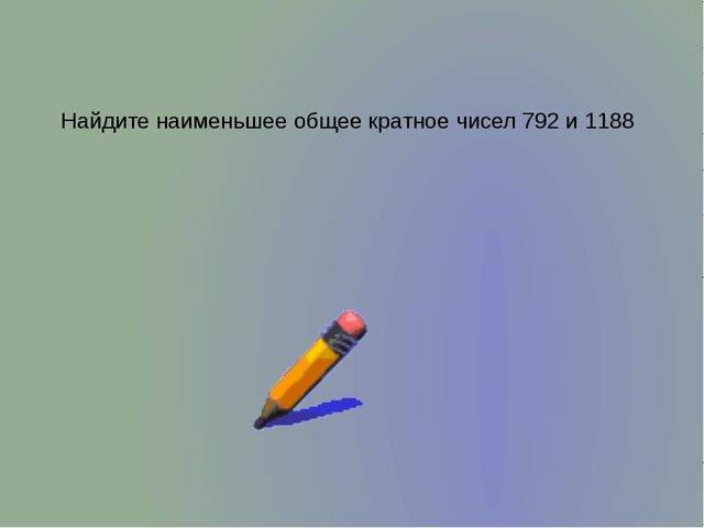 Найдите наименьшее общее кратное чисел 792 и 1188