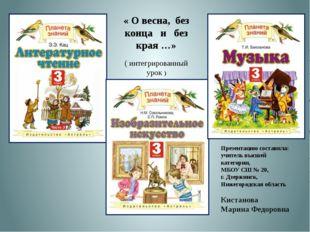 Презентацию составила: учитель высшей категории, МБОУ СШ № 20, г. Дзержинск,