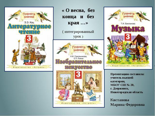 Презентацию составила: учитель высшей категории, МБОУ СШ № 20, г. Дзержинск,...