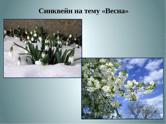 Синквейн на тему «Весна»