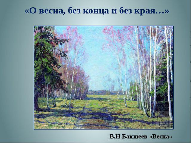 В.Н.Бакшеев «Весна» «О весна, без конца и без края…»