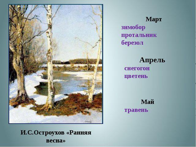 Март зимобор протальник березол Апрель снегогон цветень Май травень И.С.Остро...