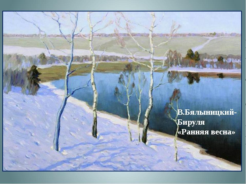 В.Бялыницкий- Бируля «Ранняя весна»
