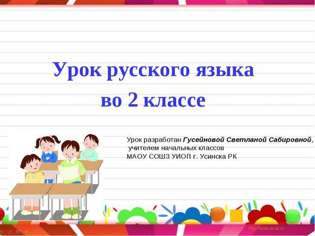 Урок русского языка во 2 классе Урок разработан Гусейновой Светланой Сабиров...