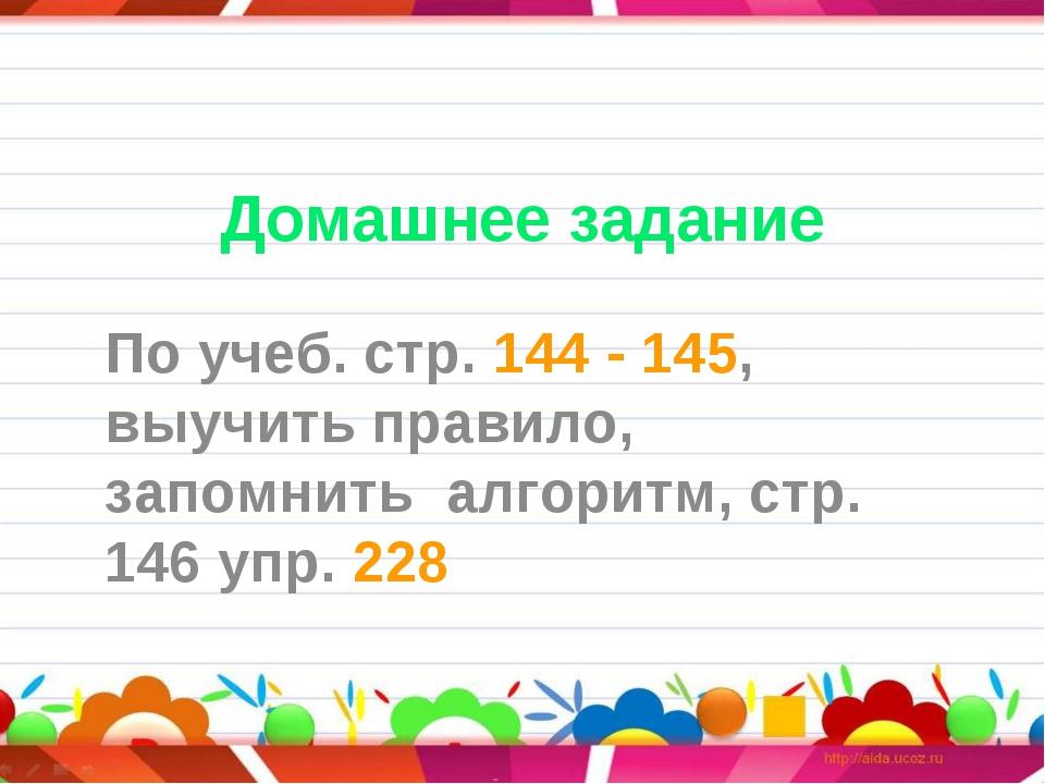Домашнее задание По учеб. стр. 144 - 145, выучить правило, запомнить алгоритм...