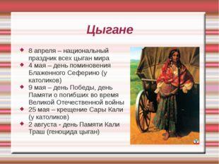 Цыгане 8 апреля – национальный праздник всех цыган мира 4 мая – день поминове