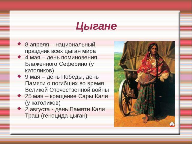 Цыгане 8 апреля – национальный праздник всех цыган мира 4 мая – день поминове...