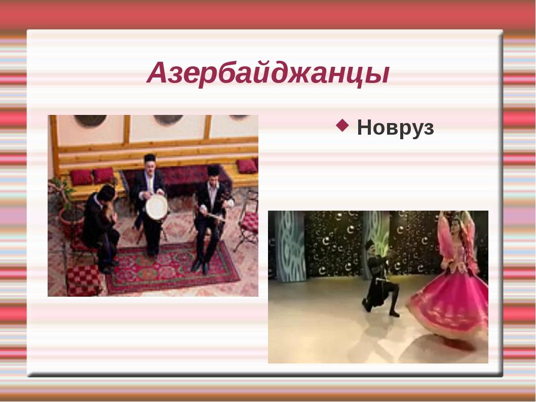 Азербайджанцы Новруз