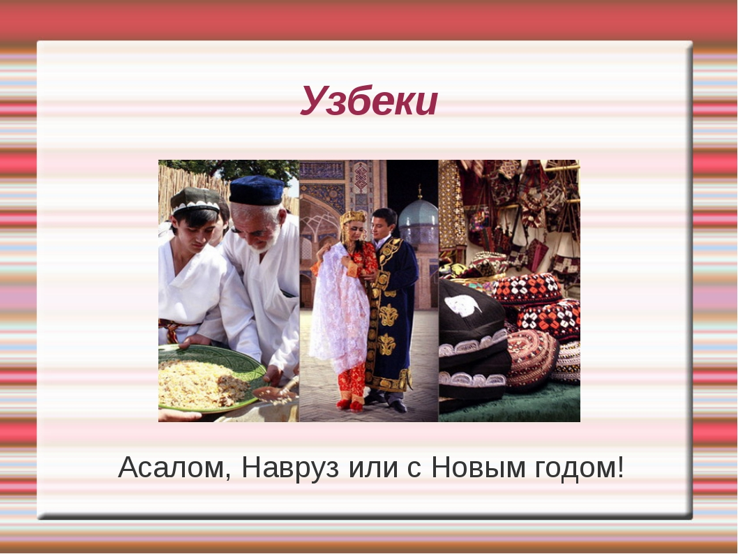Узбеки Асалом, Навруз или с Новым годом!
