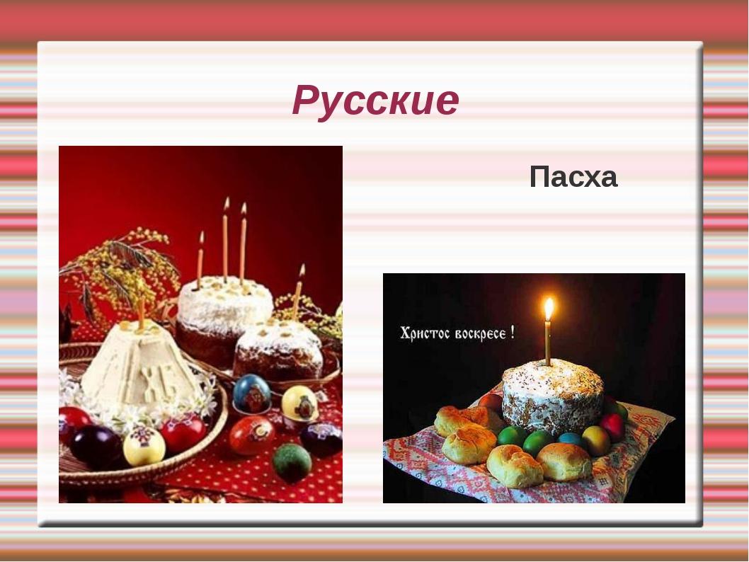 Русские Пасха