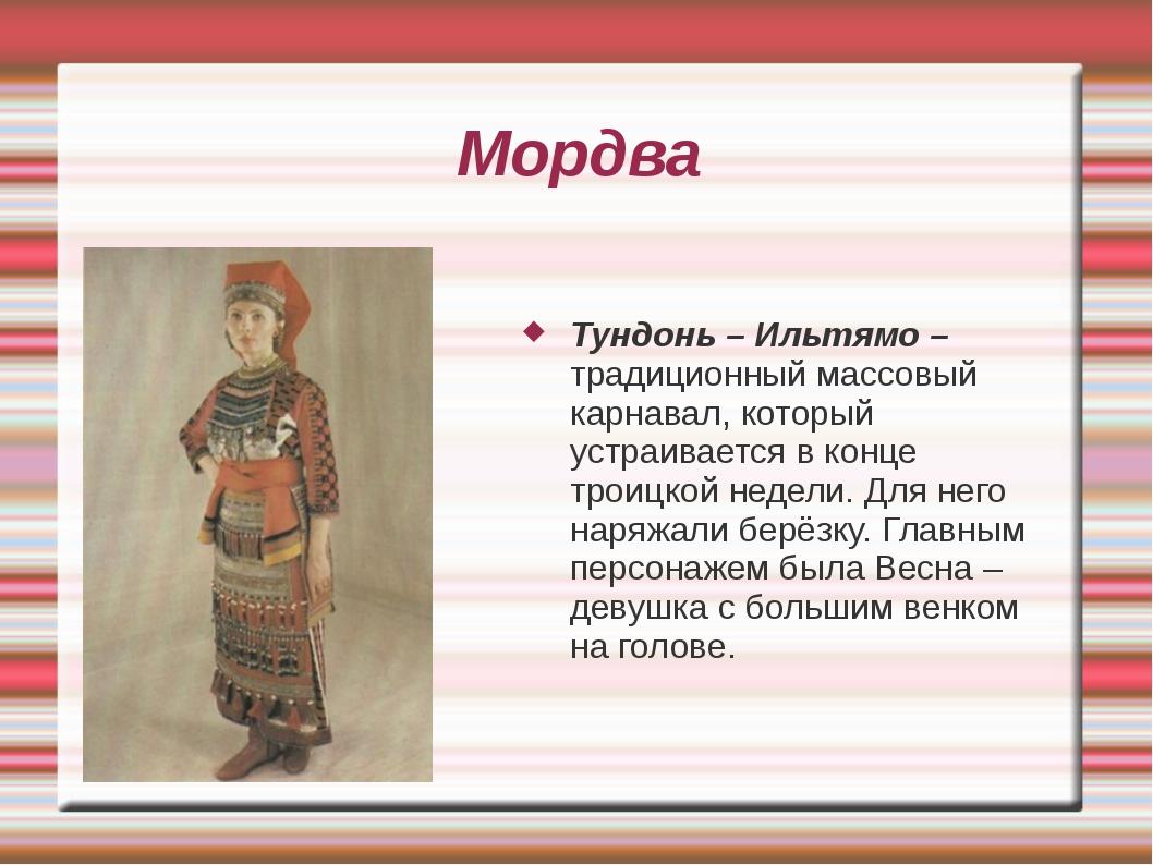 Мордва Тундонь – Ильтямо – традиционный массовый карнавал, который устраивает...