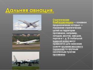 Стратегические бомбардировщики— основное предназначение которых— поражение