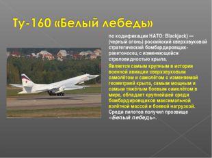 по кодификации НАТО: Blackjack)— (черный огонь) российский сверхзвуковой стр