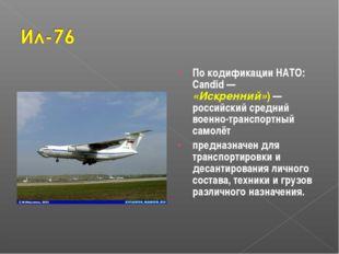 По кодификации НАТО: Candid— «Искренний»)— российский средний военно-трансп