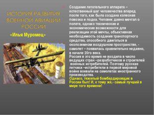 «Илья Муромец» Создание летательного аппарата – естественный шаг человечеств