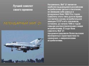 Лучший самолет своего времени Несомненно, МиГ-21 является наиболее выдающимся
