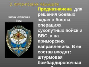 Значок «Отличник ВВС» Предназначена для решения боевых задач в боях и операци