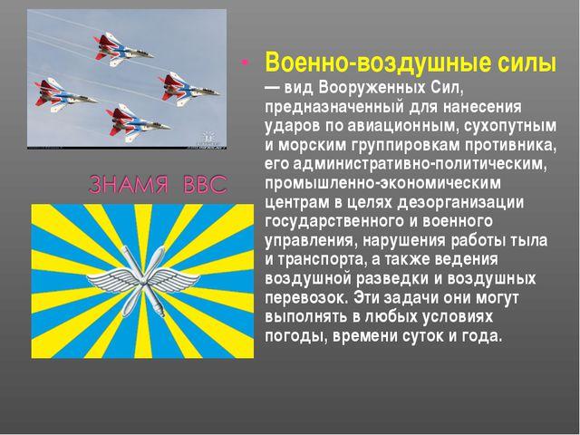 Военно-воздушные силы — вид Вооруженных Сил, предназначенный для нанесения у...