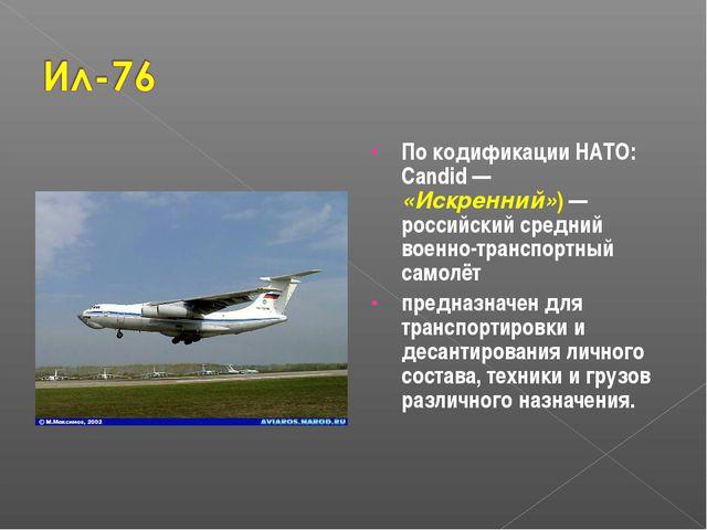 По кодификации НАТО: Candid— «Искренний»)— российский средний военно-трансп...