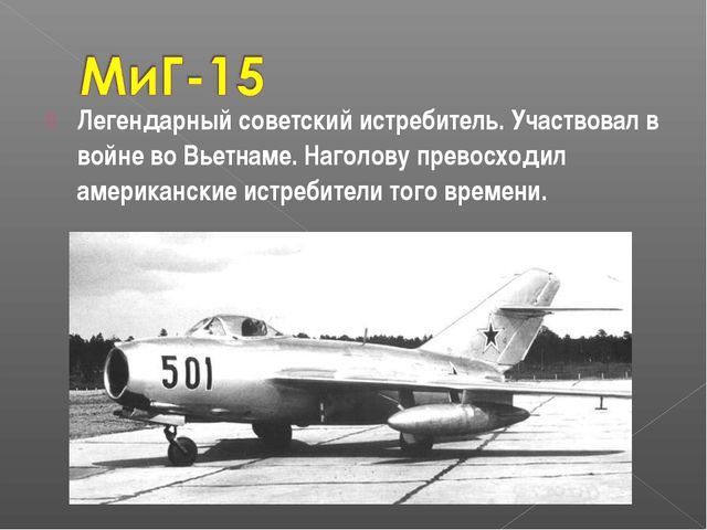 Легендарный советский истребитель. Участвовал в войне во Вьетнаме. Наголову п...