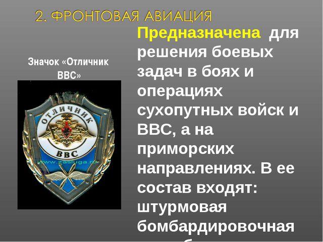 Значок «Отличник ВВС» Предназначена для решения боевых задач в боях и операци...