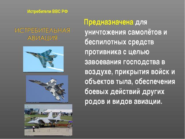 Истребители ВВС РФ Предназначена для уничтожения самолётов и беспилотных сред...