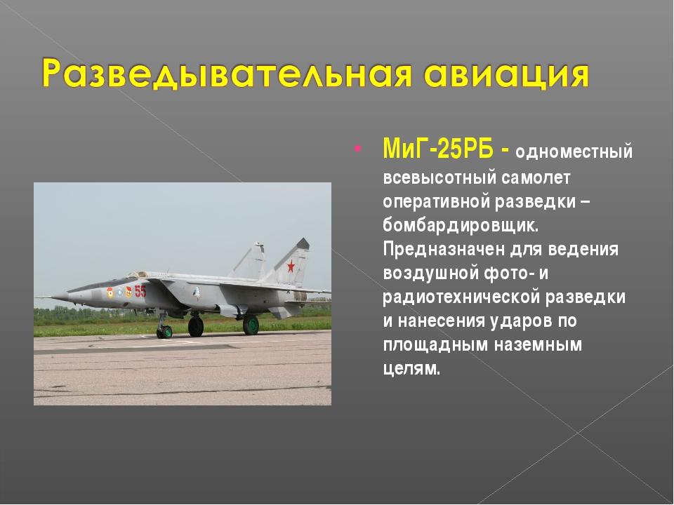 МиГ-25РБ - одноместный всевысотный самолет оперативной разведки – бомбардиров...